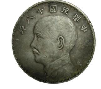 江苏省常州光绪元宝、银元私下交易大概是多少价格