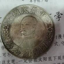 四川省雅安光绪元宝、银元价格表,值得收藏吗图片