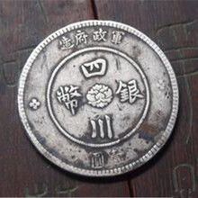四川银币在哪里可以卖掉图片