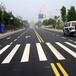 供甘肃天水马路划线漆和平凉热溶马路划线漆价格