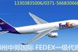 郑州国际快递公司发往国外的服务