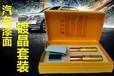 金刚镀晶原液汽车镀晶套装漆面车漆纳米正品水晶镀膜剂封釉新车蜡