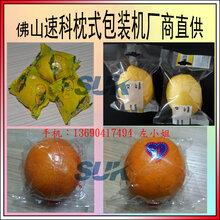 佛山厂家直销水果包装机脐橙自动套袋机柠檬枕式包装机械设备