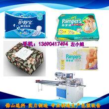 佛山包装机厂家供应卫生巾包装机卫生棉自动套袋往复式包装机设备