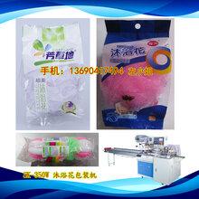 佛山枕式包装机制造厂商专业定制包装设备日用品沐浴花自动包装机