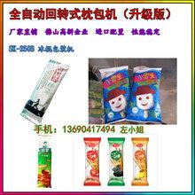 佛山包装机厂商供应冰棍包装机冰淇淋自动套袋多功能枕式包装机械图片