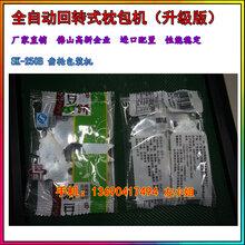 佛山包装设备制造厂商供应轴承包装机五金链条自动套袋枕式包装机图片