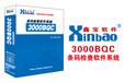 鑫宝软件广州3000K客户关系管理软件