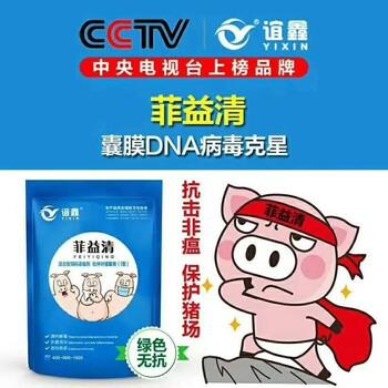 有效预防非洲猪瘟的药物非洲猪瘟预防药物重磅推出