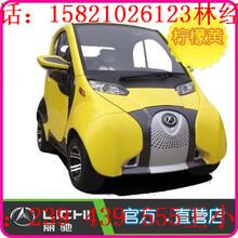 丽驰A01电动轿车新能源四轮电动车