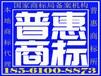 烟台市芝罘区中普惠商标代理有限公司电话