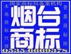 烟台市芝罘区中知普惠商标代理有限公司电话