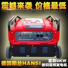 8KW数码变频发电机静音体积小重量轻省油
