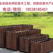 安徽防腐木合肥蜀山花箱花槽厂家直销低价批发定制价格
