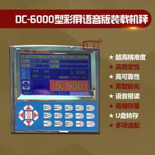 DC6000型语音报读装载机秤装载机电子秤图片