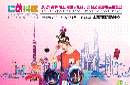 2021上海礼品展图片