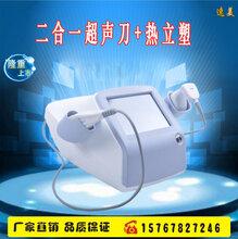 美容院必备美容仪器二合一热立塑超声刀一体机多少钱