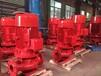 江苏消防水泵自动消防喷淋泵上海泉尔单级消防泵XBD5.0/30G-L