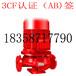 永州消防泵价格XBD9.0/15G-L单级单吸消火栓泵上海泉尔喷淋泵