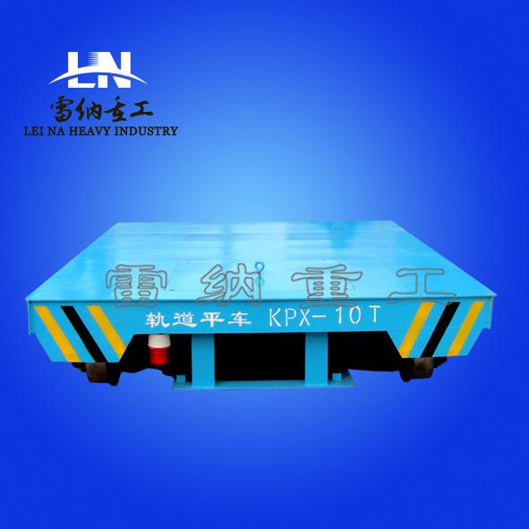 雷纳重工电动地轨平板车KPX-10T蓄电池供电车间物料搬运专用车