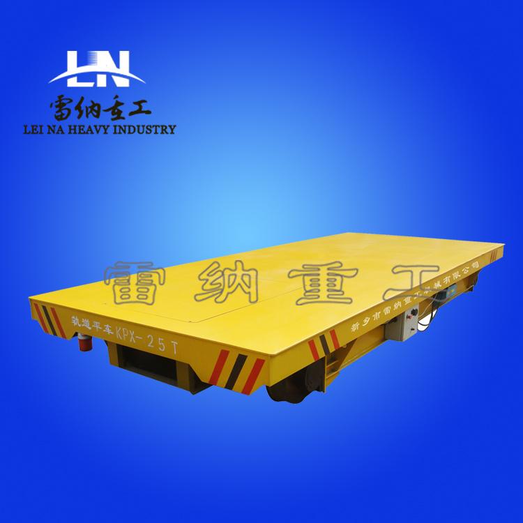 搬运货物电动平板车KPX-25T蓄电池供电地轨电动搬运车