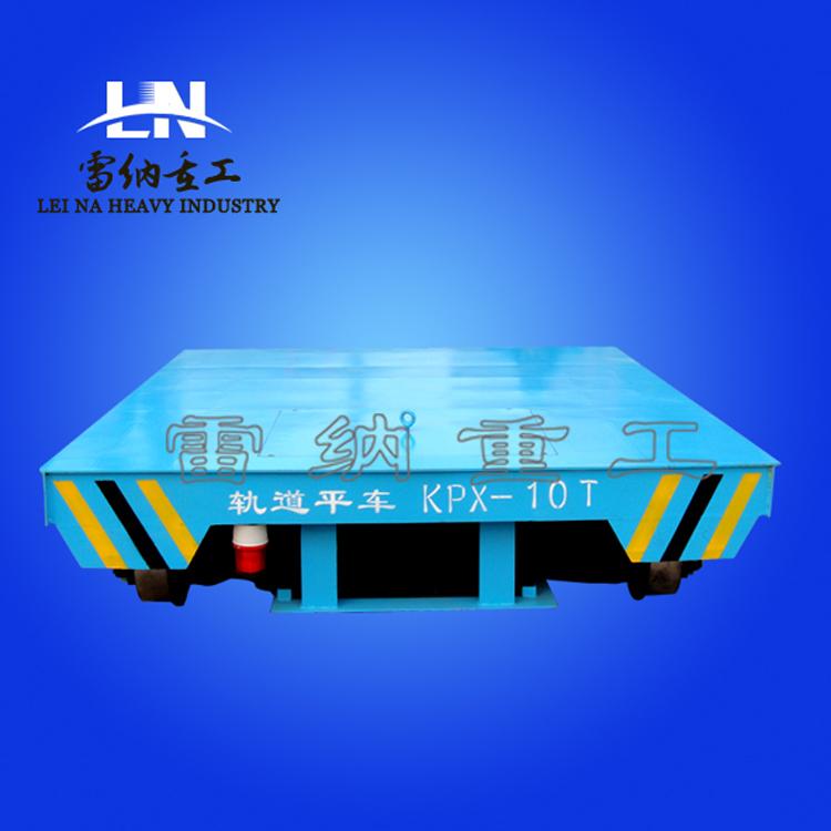 电动平车声光报警行车配套电动轨道车KPX-10T过跨电动平板车