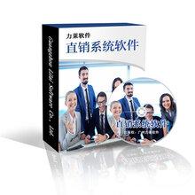 双轨直销系统,直销奖金结算系统,直销系统定制,直销软件定制