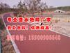 广安透水地坪/透水混凝土/彩色透水混凝土/施工及材料销售