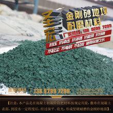 河南金刚砂地坪材料生产厂家专注耐磨地坪圣宏建材图片