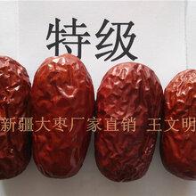 250克袋装新疆红枣批发1元1包