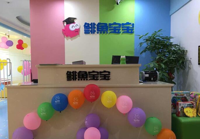 深圳龙华区早教培训中心2-5岁儿童托管班