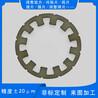 厂家直销U型超薄调整插圆片激光镭射加工