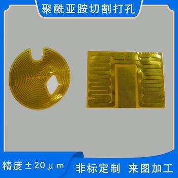 华诺激光PET薄膜、PI薄膜、6050薄膜,聚酰亚胺薄膜切割绝缘垫片异性切割激光钻孔制作精良