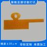 聚酰亚胺薄膜切割实验室薄膜激光切割激光微孔加工制作精良