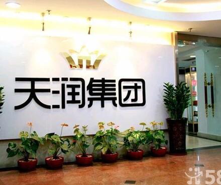 【新华大连大庆再生西贵交易中心招商加盟】_名字美食图片大全水果大全图片