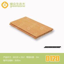 生态木地板阳台地板花园地板D120图片