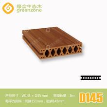 生态木地板木塑地板户外地板D145图片