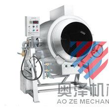 奥泽食品机械奥泽中央厨房设备炒菜机(热调熟化系列)图片
