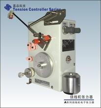 绕线机电子张力器马达转子绕线机电磁控张力器电子张力器图片图片