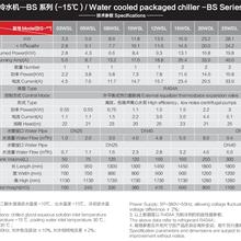 工业水冷式冷水机厂纺织制冷机价格图片