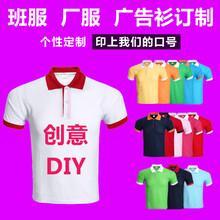 广东广州黄埔活动促销服特价体恤23012#图片