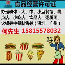 食品经营许可证,餐饮服务许可证,食品流通许可证,电商食品经营许可证