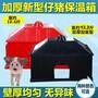 母猪产床用仔猪保温箱塑料保育箱子猪保暖箱多种材质规格图片