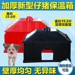 母猪产床用仔猪保温箱塑料保育箱子猪保暖箱多种材质规格