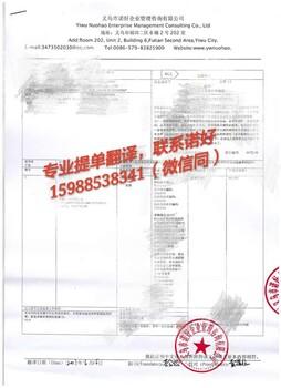 一号彩票平台登录胜彩彩票义乌市翻译公司义乌英语翻译护照翻译简历翻译