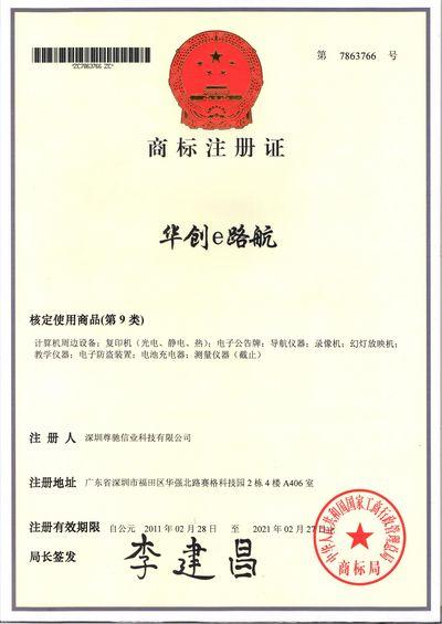 义乌市商标注册专利申请商标变更商标转让商标注册哪里好?就来义乌诺好