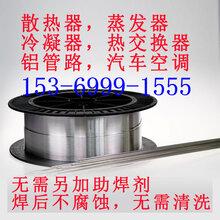 低温铝焊丝铝铝药芯焊丝价格铝合金焊丝批发图片