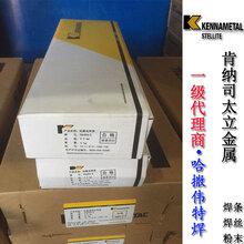 肯纳司太立钴基合金焊丝牌号stellite6焊条焊丝图片