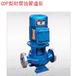 GDF型耐腐蚀管道泵