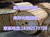 光缆回收-长期回收4-288芯光缆光缆回收价格